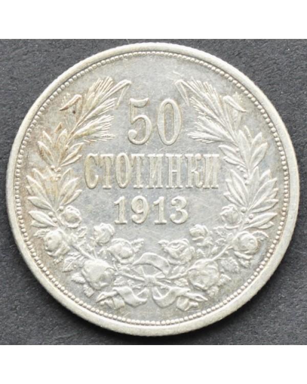 50 стотинок 1913 года Болгария
