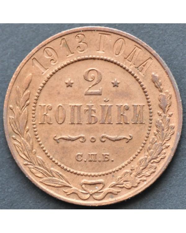 2 копейки 1913 года СПБ