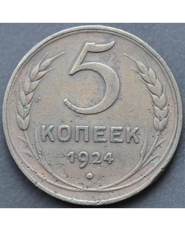 5 копеек 1924 года