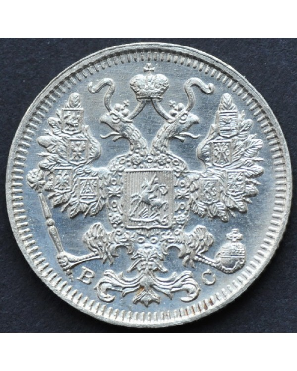15 копеек 1916 года ВС