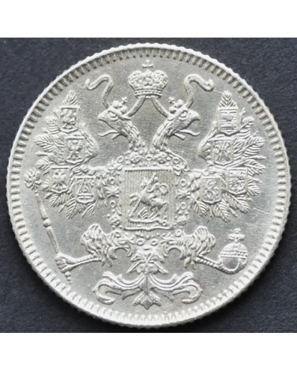 15 копеек 1916 года без букв