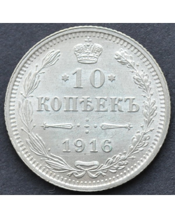 10 копеек 1916 года ВС