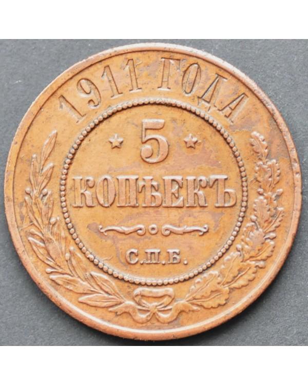 5 копеек 1911 года СПБ