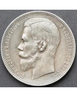 1 рубль 1898 год АГ