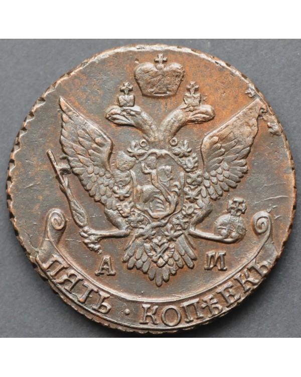 5 копеек 1794 года АМ