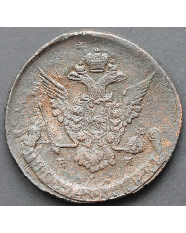 5 копеек 1775 года EМ