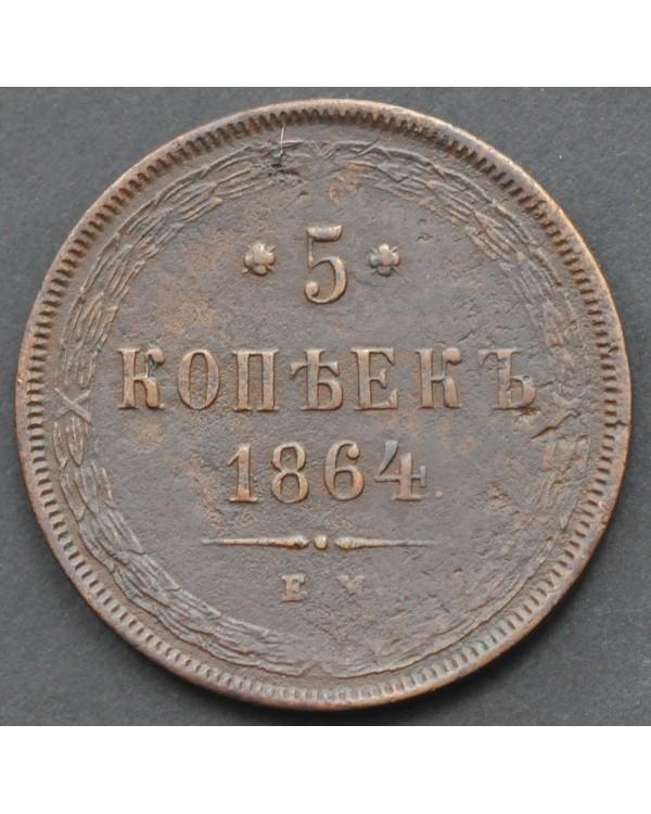 5 копеек 1864 года ЕМ