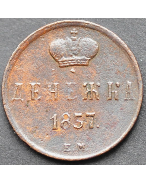 Денежка 1857 года ЕМ