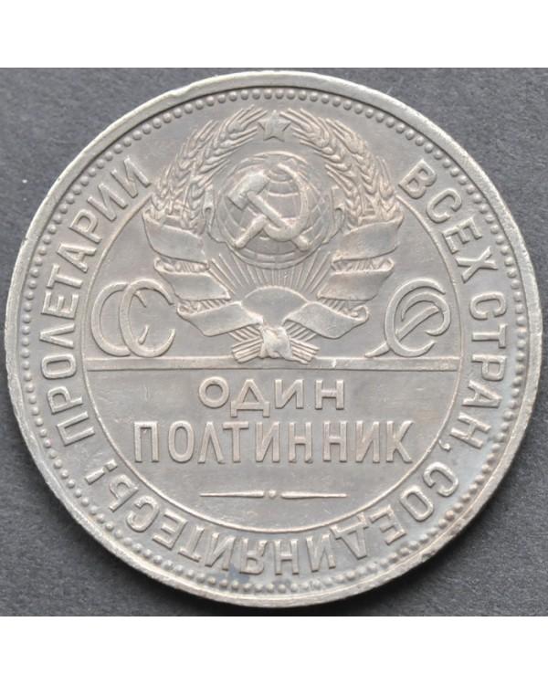 Один полтинник 1925 года ПЛ
