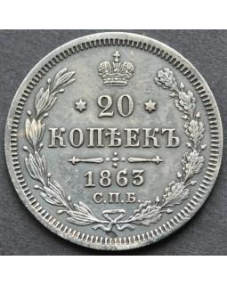 20 копеек 1863 года СПБ АБ