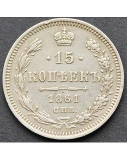 15 копеек 1861 года СПБ ФБ