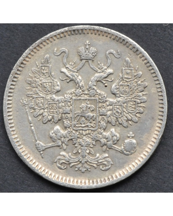 15 копеек 1861 года СПБ