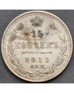 15 копеек 1911 года ЭБ