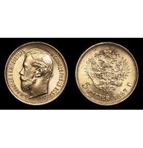 5 рублей 1897 года АГ в слабе РНГА MS 65
