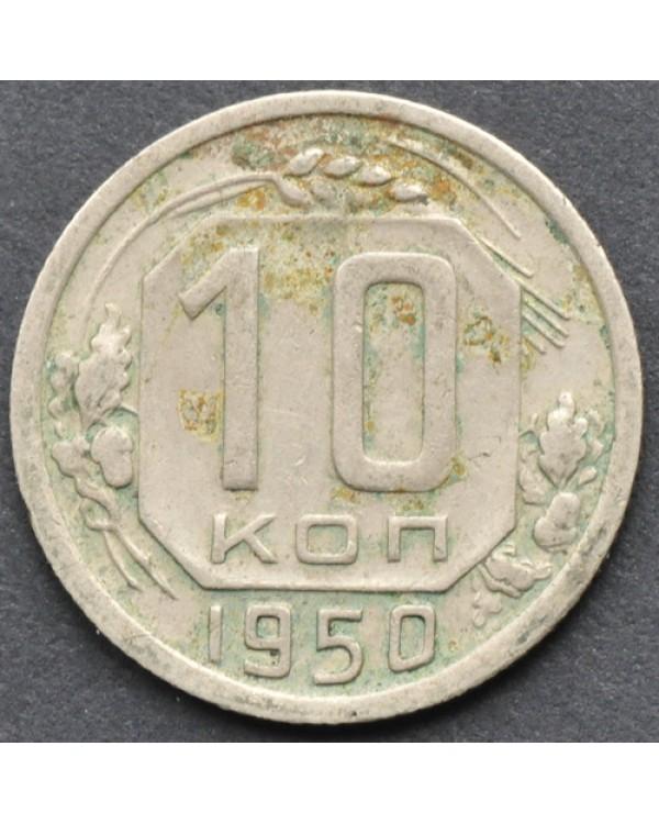 10 копеек 1950 года