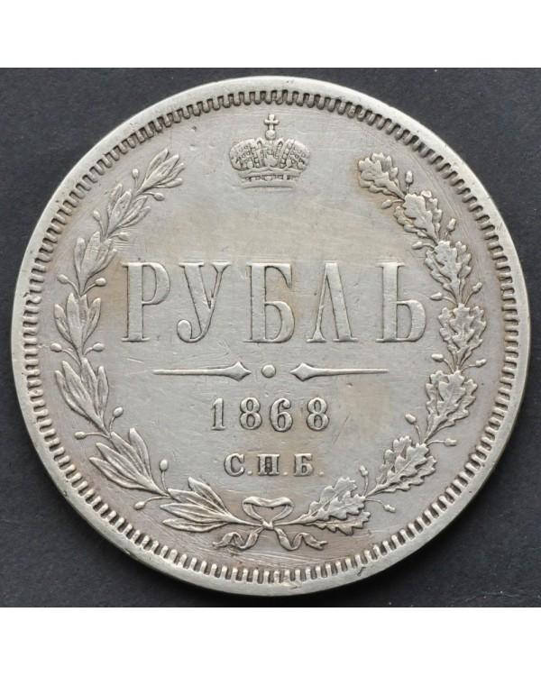 1 рубль 1868 года СПБ HI