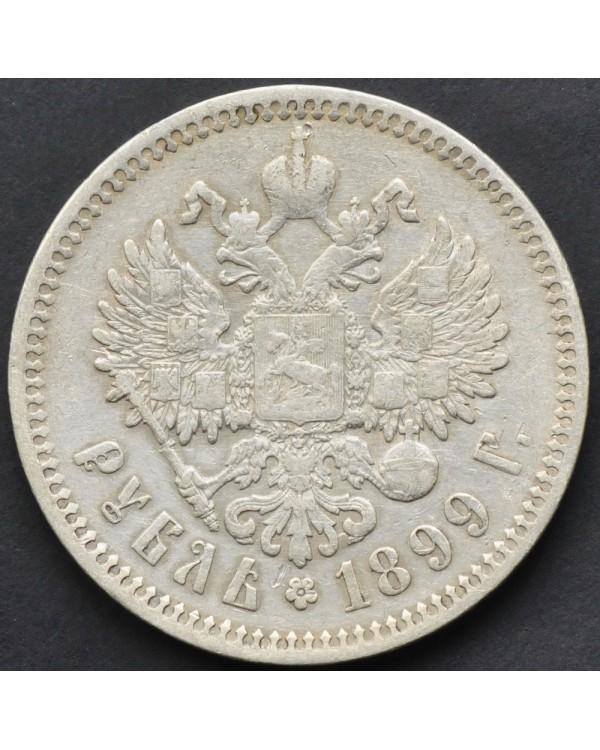 1 рубль 1899 года ФЗ