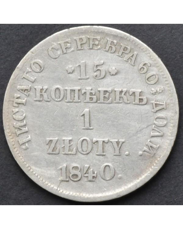 15 копеек - 1 злотый 1840 года НГ