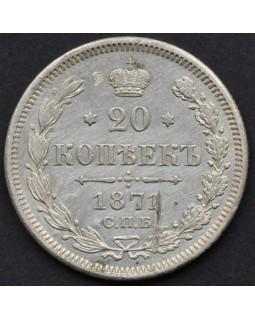 20 копеек 1871 года СПБ HI