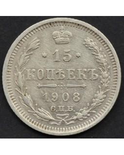 15 копеек 1908 года ЭБ