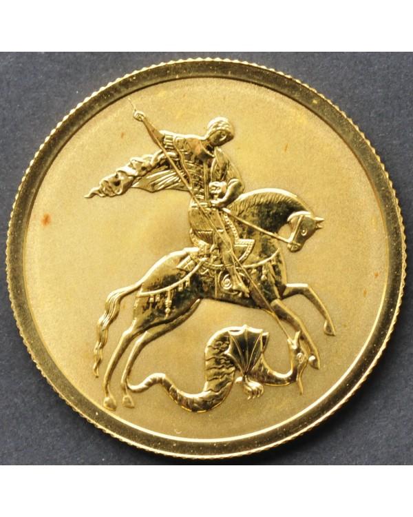 50 рублей Георгий Победоносец 2010 года СПМД