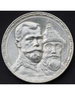 1 рубль 1913 года ВС