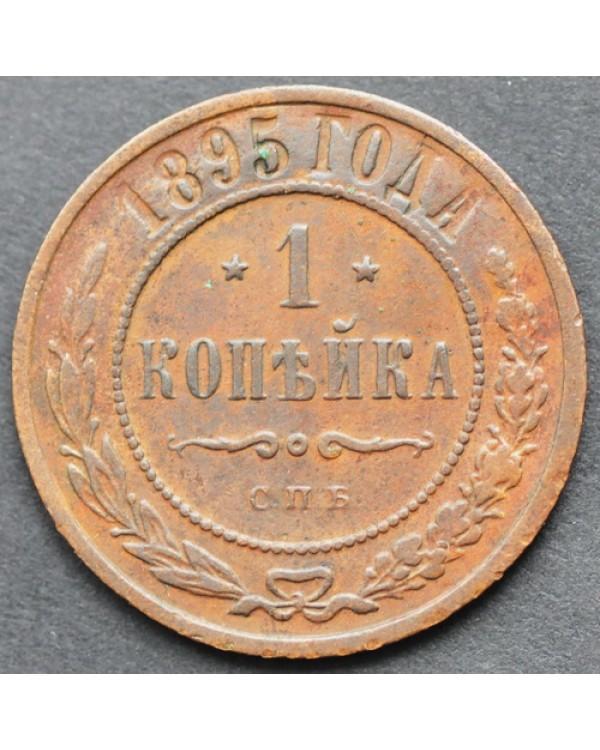 1 копейка 1895 года СПБ