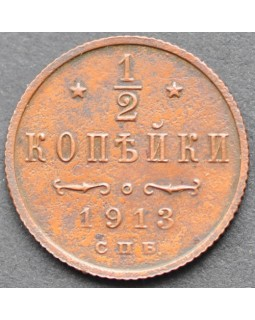 1/2 копейки 1913 года СПБ