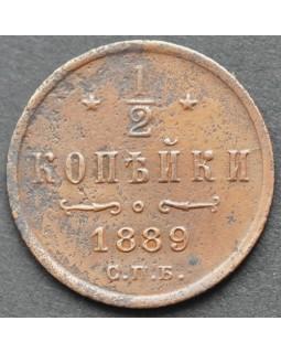 1/2 копейки 1889 года СПБ