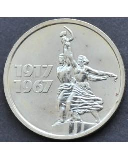 """15 копеек 1967 года """"50 лет Советской власти"""" PROOF"""