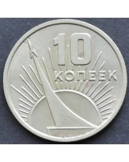 """10 копеек 1967 года """"50 лет Советской власти"""""""