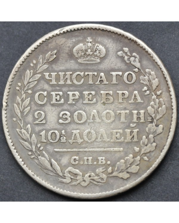 Монета Полтина 1814 года СПБ МФ