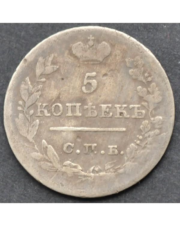 5 копеек 1826 года СПБ НГ