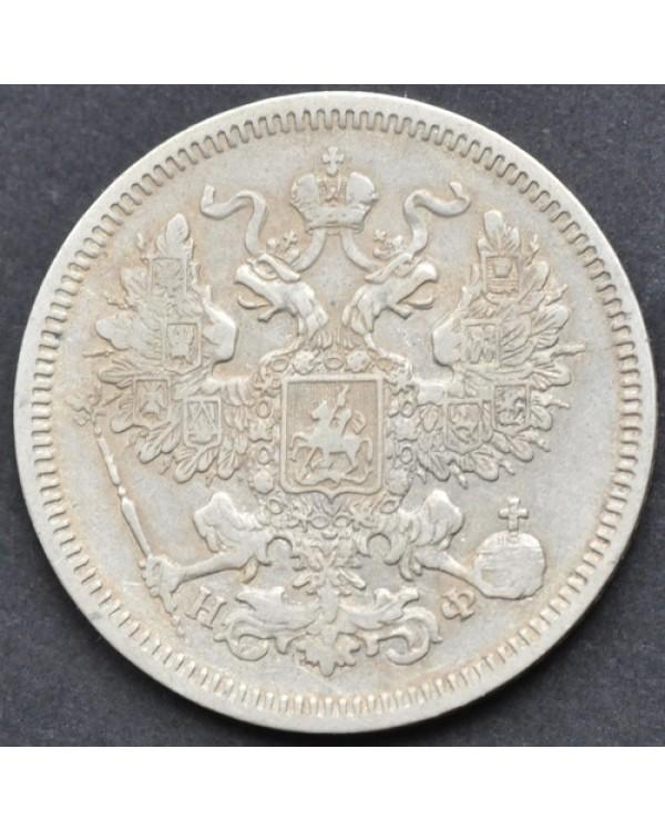 20 копеек 1864 года СПБ HФ