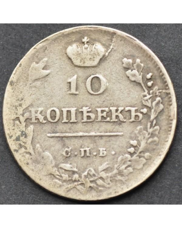 10 копеек 1815 года СПБ МФ