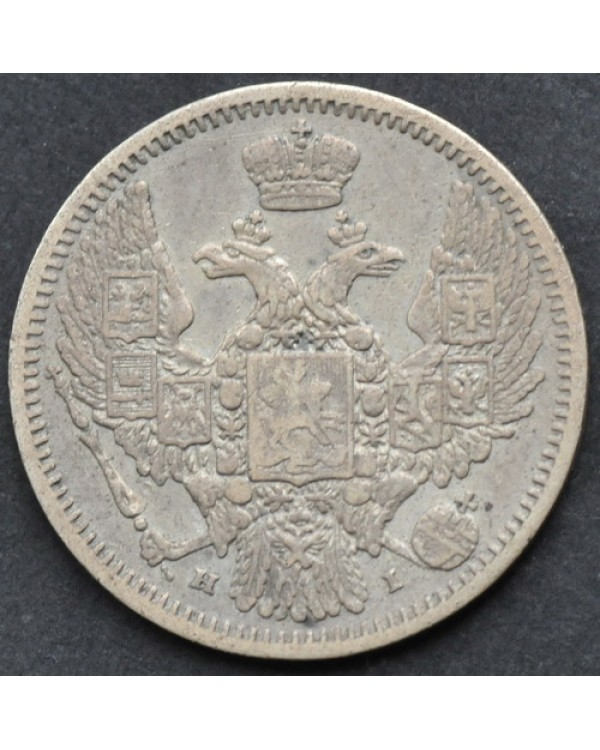 10 копеек 1848 года СПБ HI