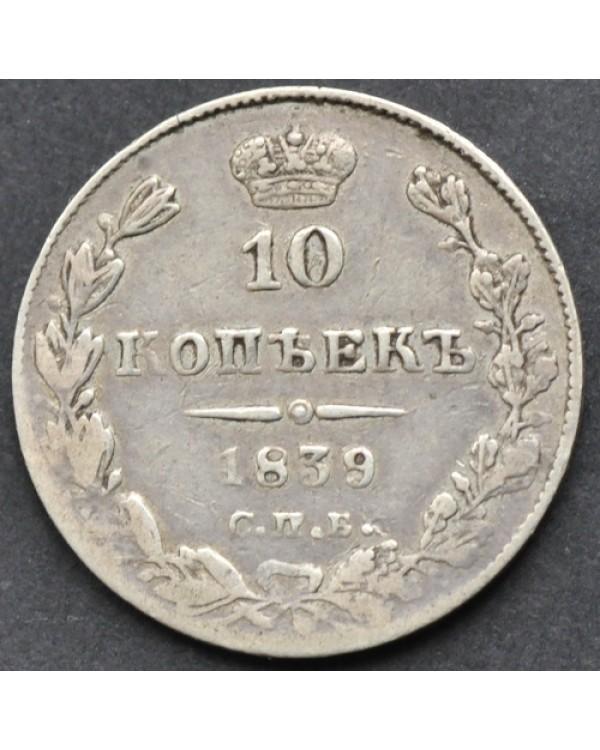 10 копеек 1839 года СПБ НГ