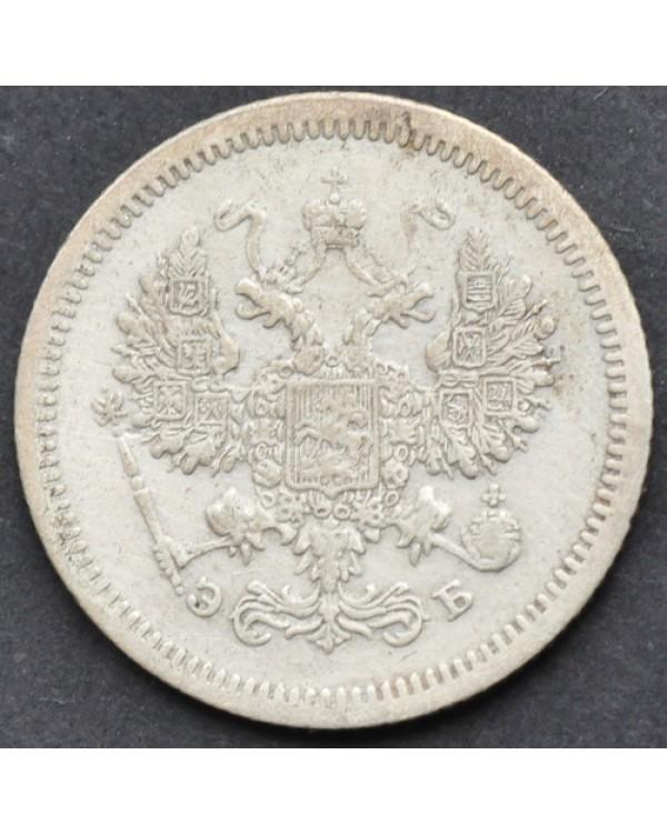 10 копеек 1907 года СПБ ЭБ