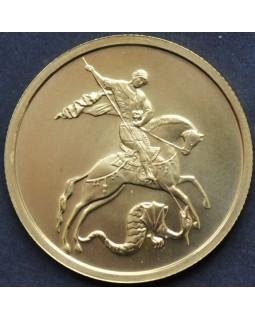50 рублей Георгий Победоносец 2009 года ММД