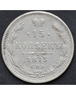 15 копеек 1873 года СПБ НI