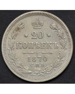 20 копеек 1870 года СПБ НI