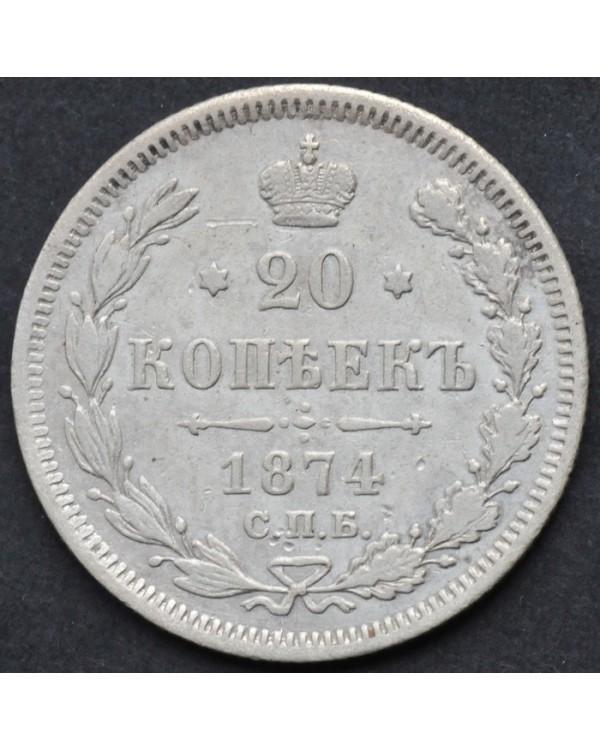 20 копеек 1874 года СПБ HI