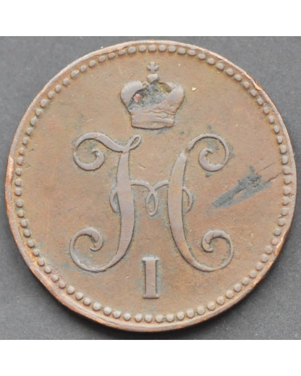 3 копейки серебром 1841 года ЕМ