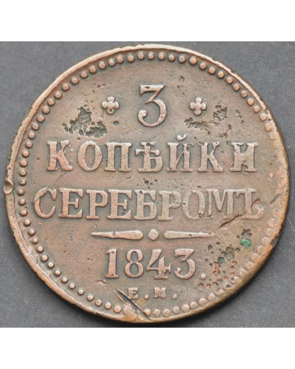 3 копейки серебром 1843 года ЕМ