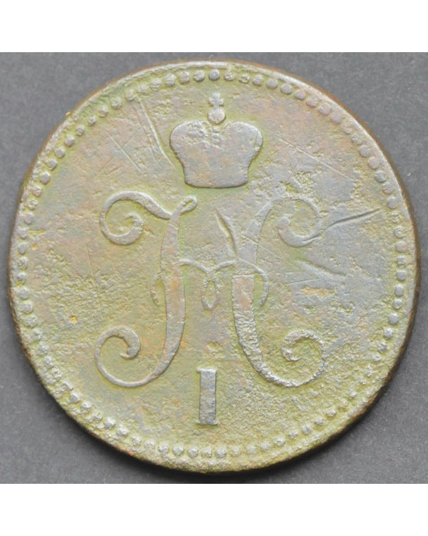 3 копейки серебром 1844 года ЕМ