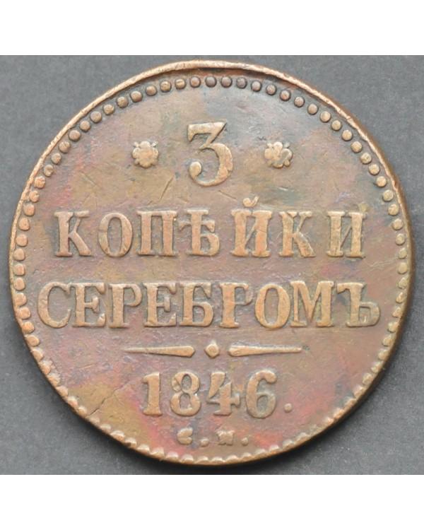 3 копейки серебром 1846 года СМ