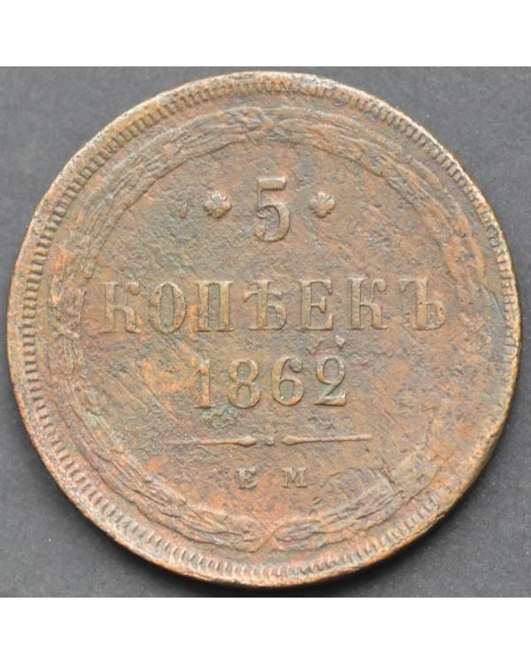 5 копеек 1862 года ЕМ