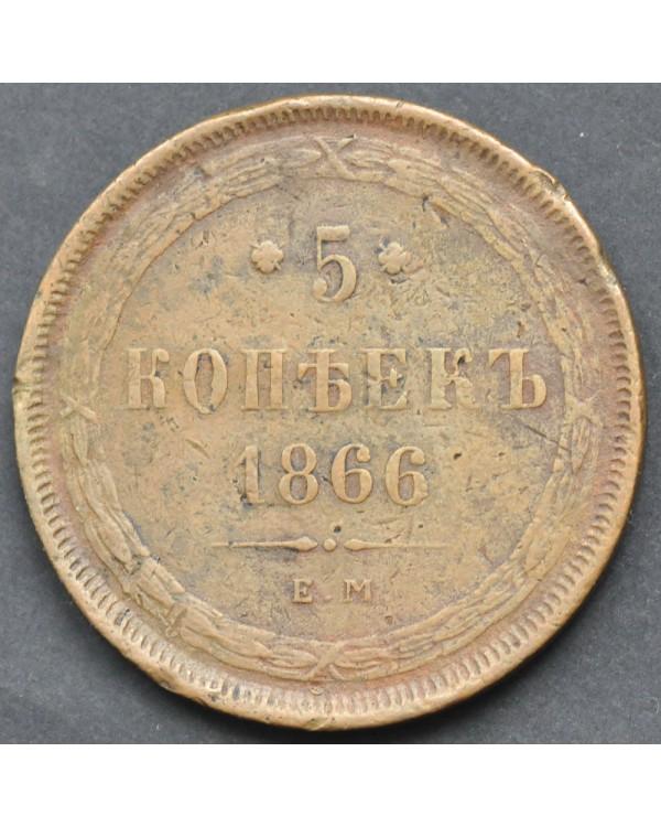 5 копеек 1866 года ЕМ