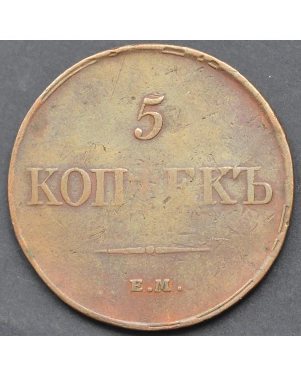 5 копеек 1833 года ЕМ ФХ