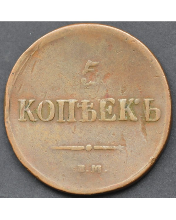 5 копеек 1837 года ЕМ КТ